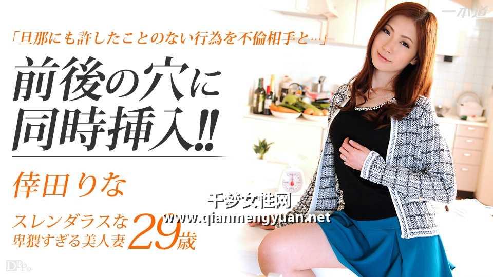 幸田莉奈(幸田りな)1pondo系列番号1pondo-051915_082